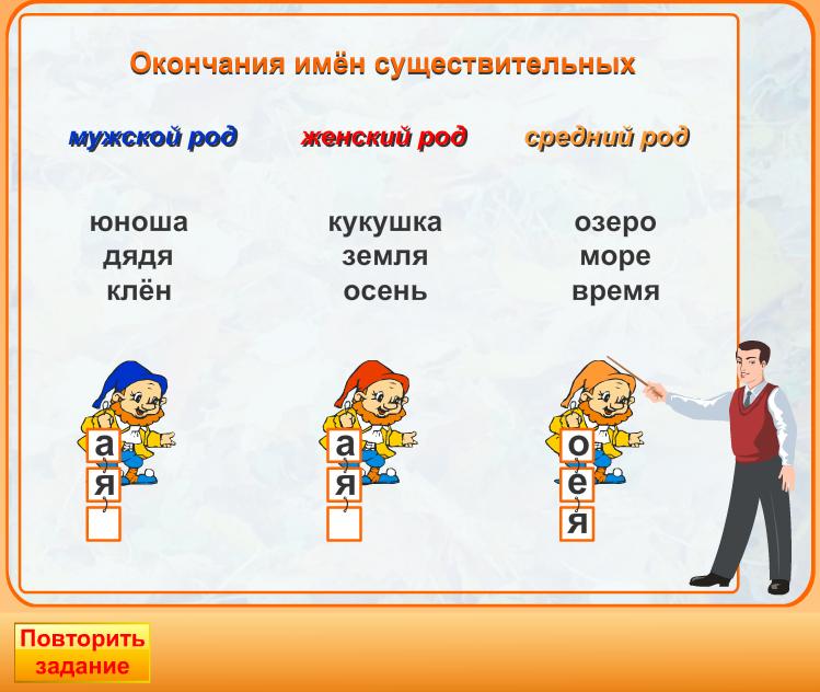 урок русского языка род имен существительных видео